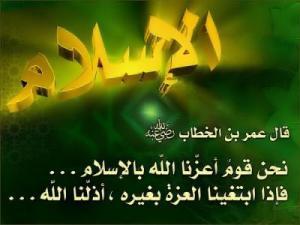 kami adalah kaum yang dimuliakan Allah dengan Islam, jika kami memilih kemuliaan selain itu maka Allah akan menghinakan kami - Umar Al-Khattab
